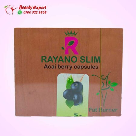 كبسولات ريانو اساي بيري | Rayano Slim Acai Berry