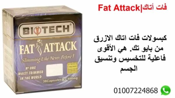 Fat Attack For Slimming - 1
