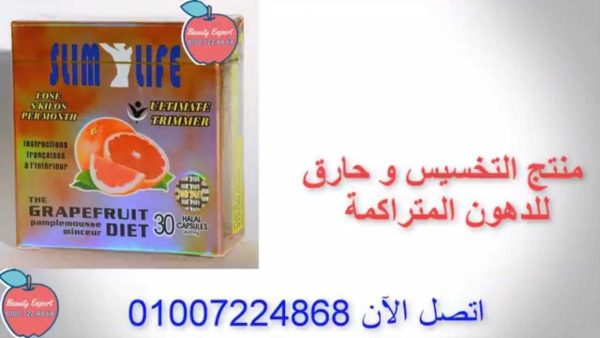 Grapefruit capsules for slimming - 1