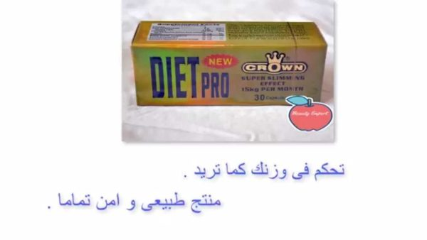 Diet Pro For Slimming - 1